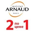 2 по цене 1 - Institut Amaud