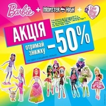 При покупке Barbie, Monster High та Ever After High