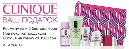 Яркие хиты от Clinique