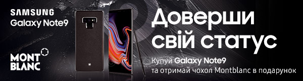 К смартфону Samsung Galaxy Note 9 – чехол Montblanc в подарок!