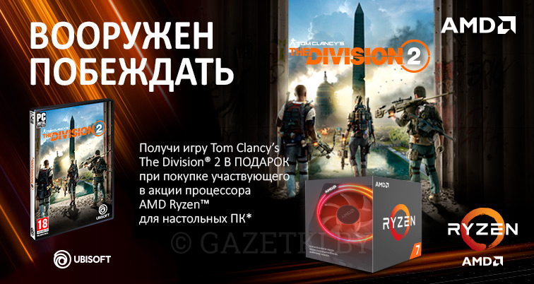 Игра Tom Clancy's The Division® 2 в подарок!