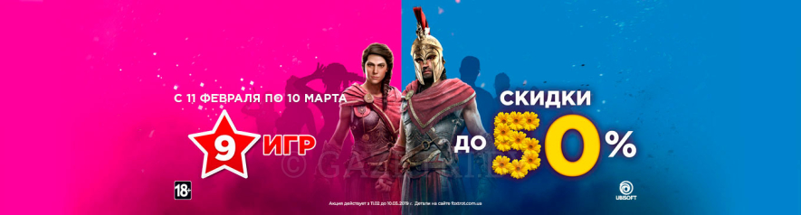 Скидки до -50% на игры для PlayStation