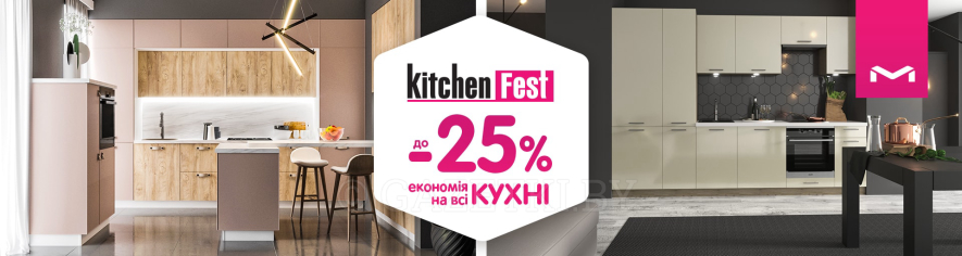 Kitchen Fest: до -25%* на кухни!