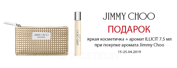 Яркая с Jimmy Choo