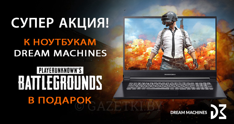 Дарим игру PUBG к ноутбукам Dream Machines!