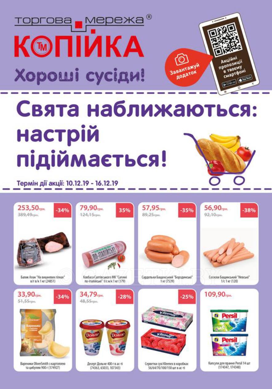 Магазин Копеечка В Витебске Акции