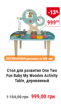 Стіл для розвитку One Two Fun Baby My Wooden Activity Table, дерев'яний