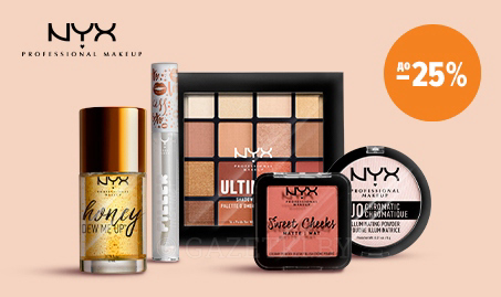 До -25% на косметику NYX Professional Makeup