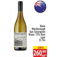 Вино Marlborough Sun Sauvignon Blanc 13% біле сухе 0./5л