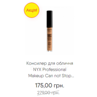 Консилер для обличчя NYX Professional Makeup Can not Stop Will not Stop Contour Concealer