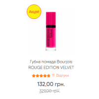 Губна помада Bourjois ROUGE EDITION VELVET