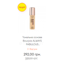 Тональна основа Bourjois ALWAYS FABULOUS FOUNDATION