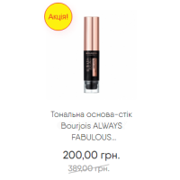 Тональна основа-стік Bourjois ALWAYS FABULOUS FOUNDCEALER