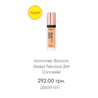Консилер Bourjois Always Fabulous 24h Concealer