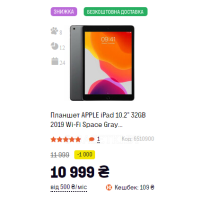 "Планшет APPLE iPad 10.2"" 32GB 2019 Wi-Fi Space Gray (MW742RK/A)"