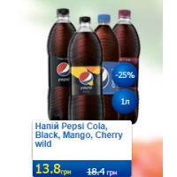 Напій Pepsi Cola, Black, Mango, Cherry wild
