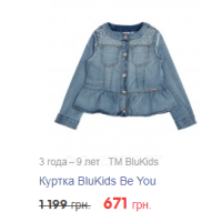 TM BluKids Куртка BluKids Be You