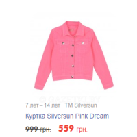 TM Silversun Куртка Silversun Pink Dream