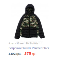 TM BluKids Ветровка BluKids Panther Black