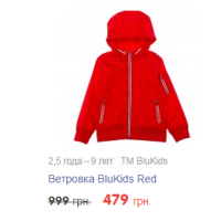 TM BluKids Ветровка BluKids Red
