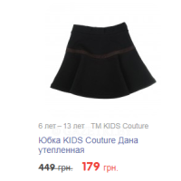 TM KIDS Couture Юбка KIDS Couture Дана утепленная
