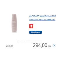 ALFAPARF ШАМПУНЬ LISSE DESIGN KERATIN THERAPY
