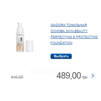 ISADORA ТОНАЛЬНАЯ ОСНОВА SKIN BEAUTY PERFECTING & PROTECTING FOUNDATION