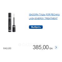 ISADORA ТУШЬ ДЛЯ РЕСНИЦ LASH ENERGY TREATMENT