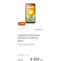 Смартфон Blackview BV6100 3/16GB DS Black