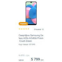Смартфон Samsung Ga laxy A30s 4/64Gb Prism Crush Green