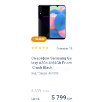 Смартфон Samsung Ga laxy A30s 4/64Gb Prism Crush Black