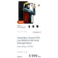 Смартфон Huawei РЗО Lite (MAR-LX1M) 4/64 Midnight Black