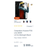 Смартфон Huawei РЗО Lite (MAR- LX1 A) Midnight Black