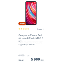 Смартфон Xiaomi Red mi Note 8 Pro 6/64GB G rey