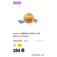 Сервіз LUMINARC DISNEY LION KING 3 пр (P9345)