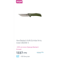 Нож Bestech Knife Scimitar Army Green (BG05B-1)