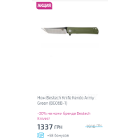 Нож Bestech Knife Kendo Army Green (BG06B-1)