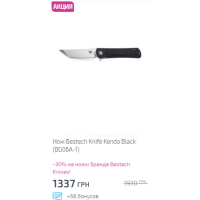 Нож Bestech Knife Kendo Black (BG06A-1)