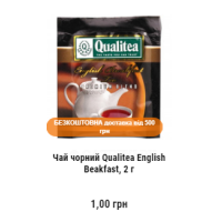 Чай чорний Qualitea English Beakfast, 2 г