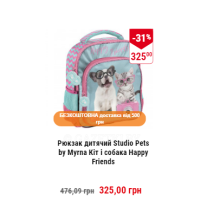 Рюкзак дитячий Studio Pets by Myrna Кіт і собака Happy Friends