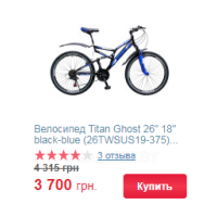 "Велосипед Titan Ghost 26"" 18"" black-blue (26TWSUS19-375)"