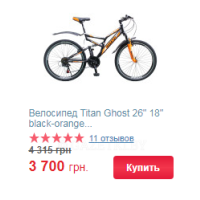 "Велосипед Titan Ghost 26"" 18"" black-orange"