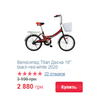 "Велосипед Titan Десна 16"" black-red-white 2020"