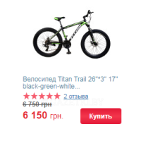 "Велосипед Titan Trail 26""*3"" 17"" black-green-white"