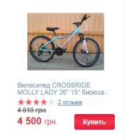 "Велосипед CROSSRIDE MOLLY LADY 26"" 15"" бирюза"