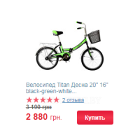 "Велосипед Titan Десна 20"" 16"" black-green-white"
