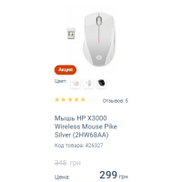 Мышь HP X3000 Wireless Mouse Pike Silver (2HW68AA)