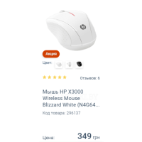Мышь HP X3000 Wireless Mouse Blizzard White (N4G64AA)