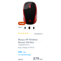 Мышь HP Wireless Mouse 200 Red (2HU82AA)