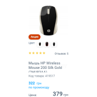 Мышь HP Wireless Mouse 200 Silk Gold (2HU83AA)